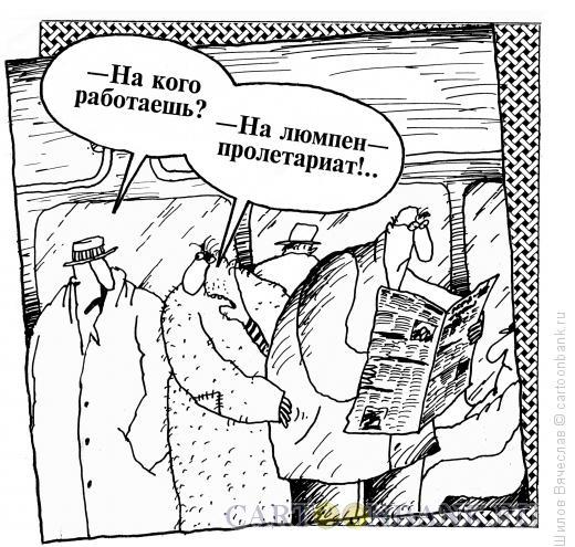 Карикатура: Люмпен, Шилов Вячеслав