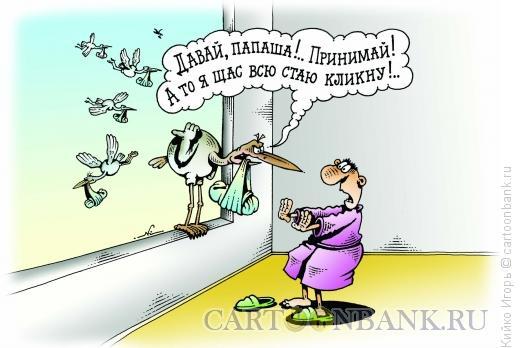 Карикатура: Стая, Кийко Игорь