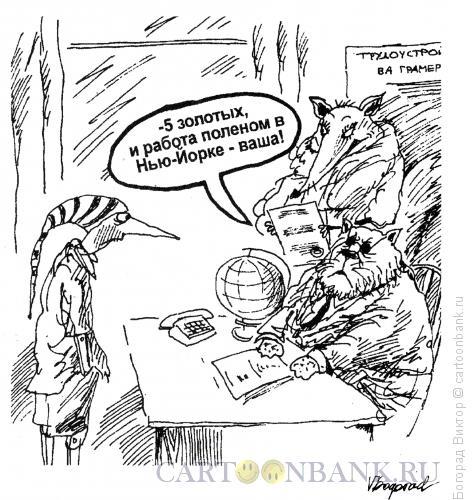 Карикатура: В бюро по трудоустройству за границей, Богорад Виктор
