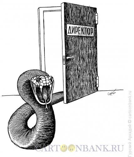 Карикатура: директор, Гурский Аркадий