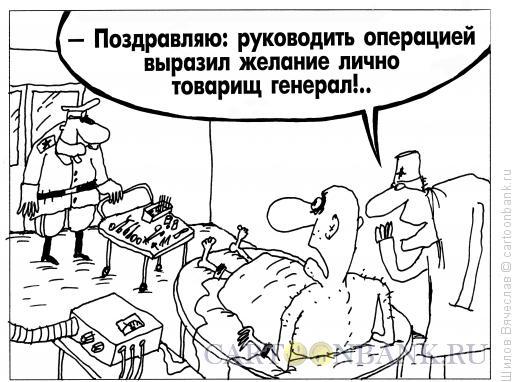Карикатура: Генерал, Шилов Вячеслав