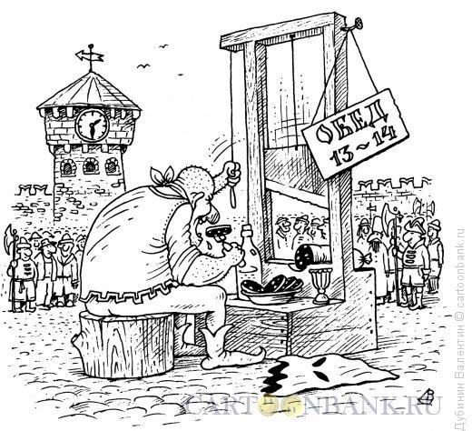 Карикатура: Обед палача, Дубинин Валентин