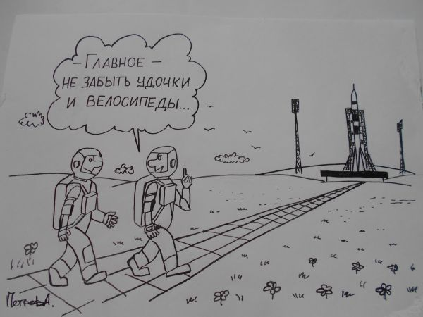 Карикатура: Большое космическое путешествие, Петров Александр