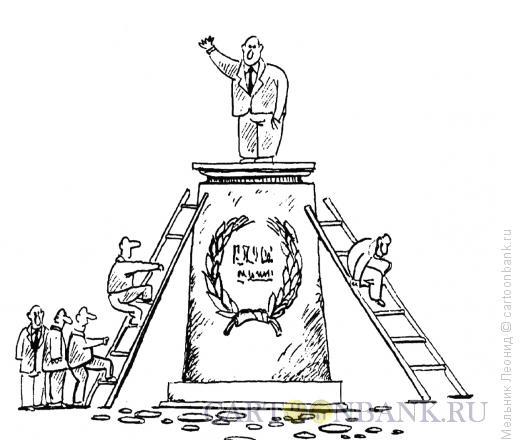 Карикатура: Один за другим, Мельник Леонид