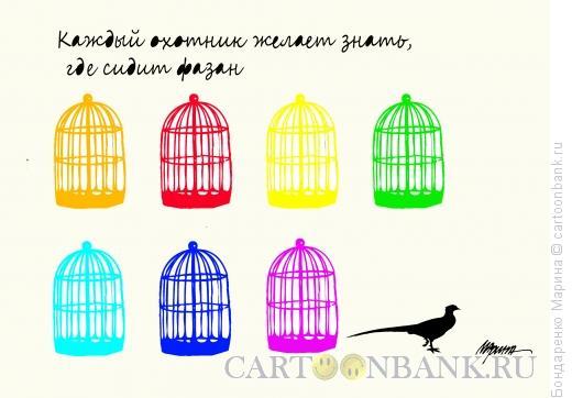 Карикатура: Охотник и Фазан, Бондаренко Марина