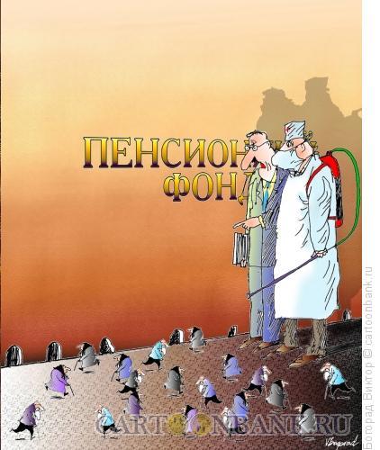 Карикатура: Проблемы пенсионного фонда, Богорад Виктор