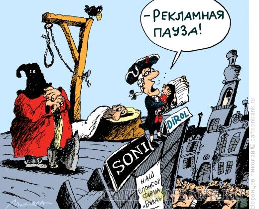 Карикатура: Рекламная пауза, Воронцов Николай