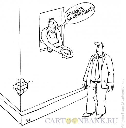 Карикатура: Квартплата, Анчуков Иван