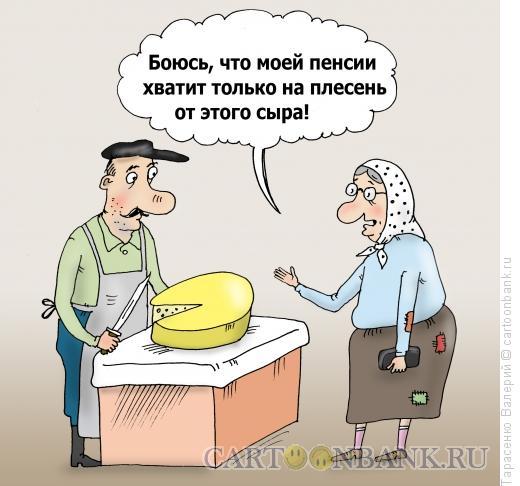 Карикатура: Сыр, Тарасенко Валерий