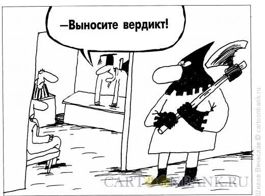 Карикатура: Вердикт, Шилов Вячеслав