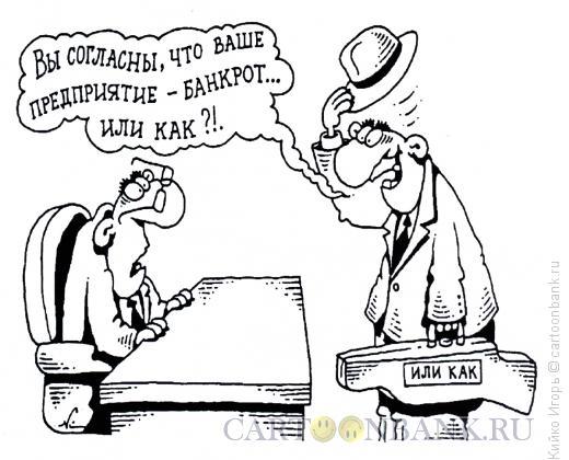 Карикатура: Или как, Кийко Игорь
