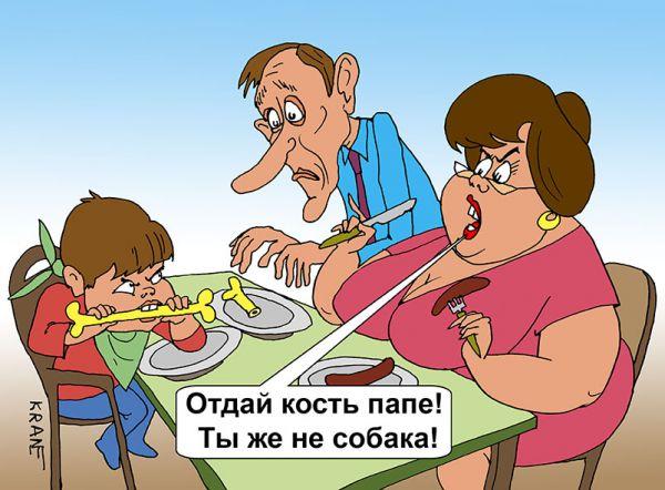 Карикатура: Кости собакам, а конфеты детям, Евгений Кран