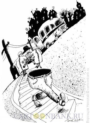 Карикатура: Штаны убежали!, Воронцов Николай