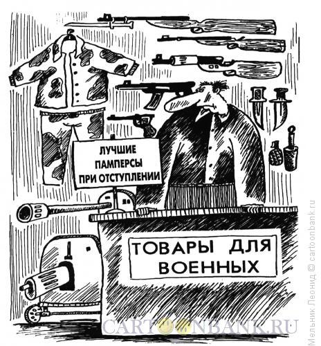 Карикатура: У нас есть все!, Мельник Леонид