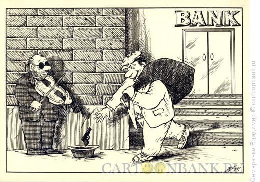 Карикатура: Грабитель банка, Семеренко Владимир