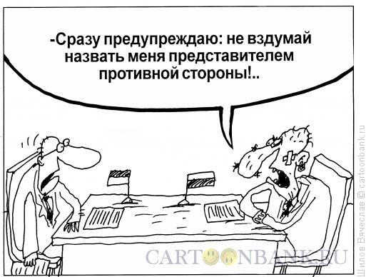 Карикатура: Противная сторона, Шилов Вячеслав