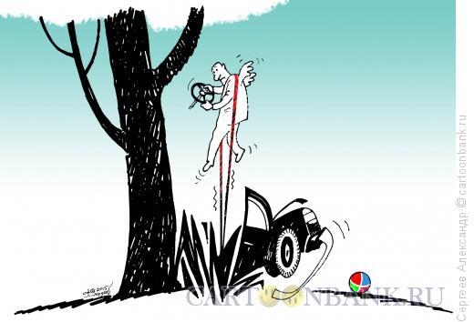 Карикатура: Ремень безопасности, Сергеев Александр