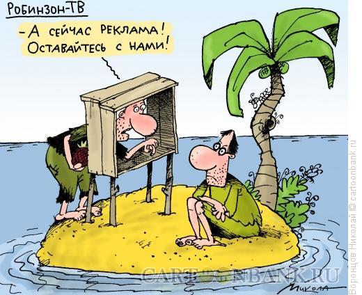 Карикатура: Телевидение, Воронцов Николай