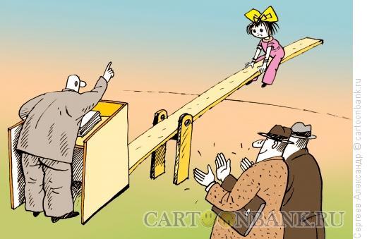 Карикатура: Доклад о строительстве детской площадки, Сергеев Александр