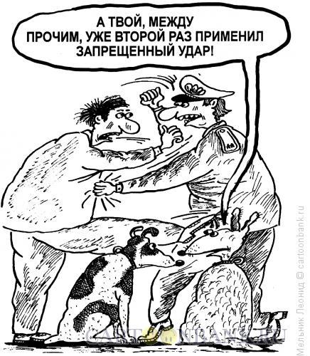 Карикатура: Нечестно, Мельник Леонид