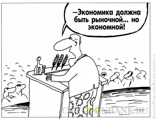 Карикатура: Необходимость экономии, Шилов Вячеслав