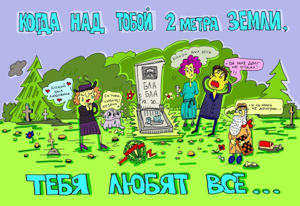 Карикатура: хоть ложись и умирай, leon2008