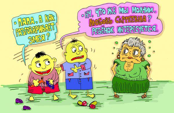 Карикатура: Мама! Не молчите!, leon2008
