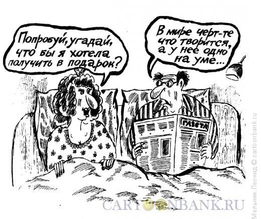 Карикатура: Низменное желание, Мельник Леонид
