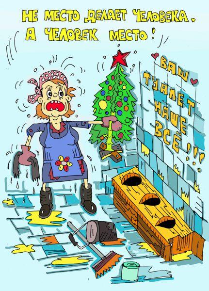 Карикатура: ЧИСТОТА и КРАСОТА!!!, leon2008