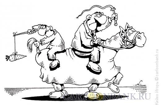 Карикатура: Кнут и морковка, Кийко Игорь