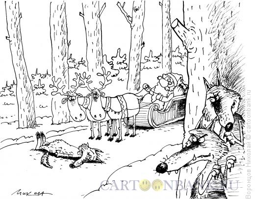 Карикатура: Подстава, Воронцов Николай