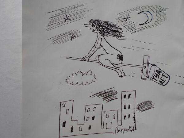 Карикатура: Верхом на метле, Петров Александр