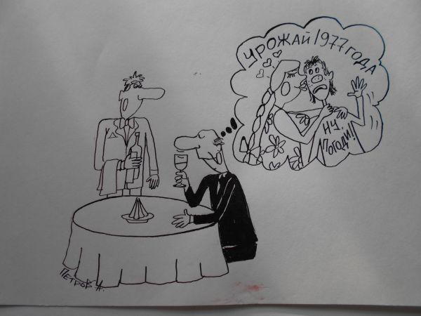 Карикатура: Воспоминание, петров Александр