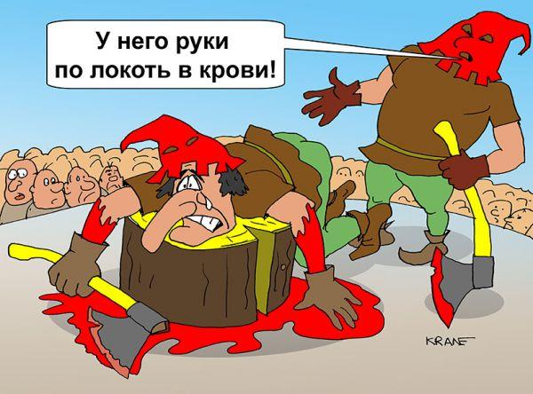 Карикатура: Казнь палача, Евгений Кран