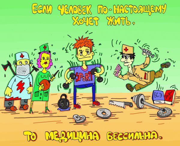 Карикатура: ну ладно, пусть живёт..., leon2008