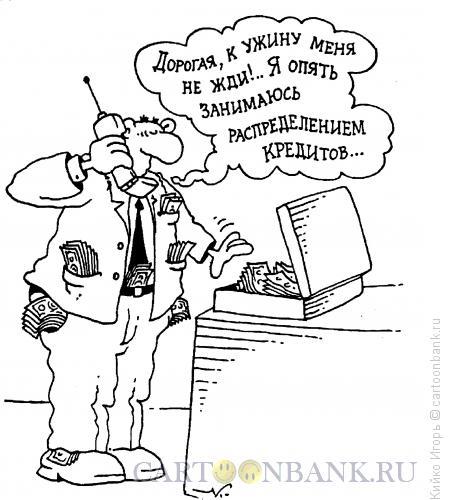 Карикатура: Распределитель, Кийко Игорь