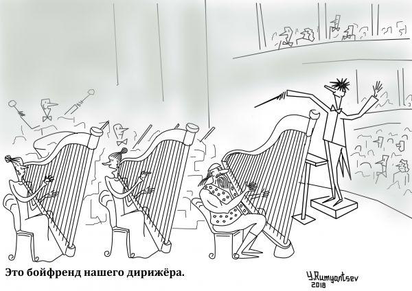 Карикатура: Бойфренд, Юрий Румянцев