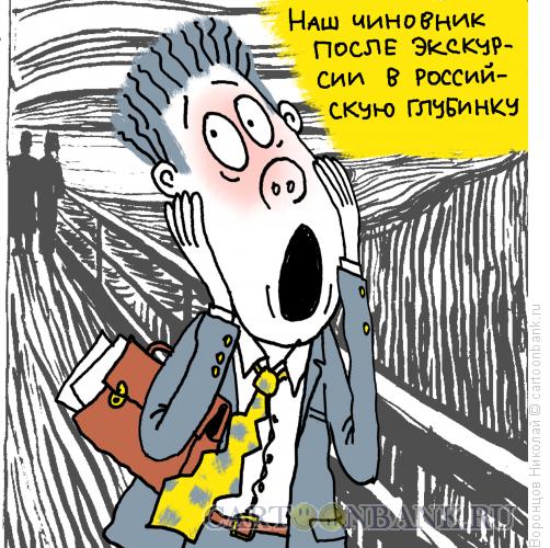 Карикатура: Чиновник после глубинки, Воронцов Николай