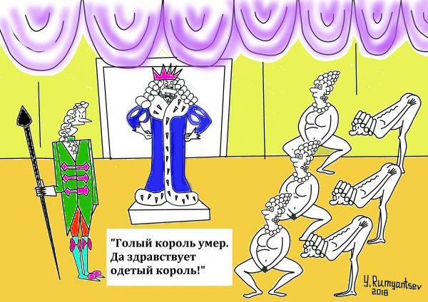 Карикатура: голый король умер, Юрий Румянцев