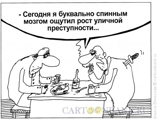 Карикатура: Спинной мозг, Шилов Вячеслав