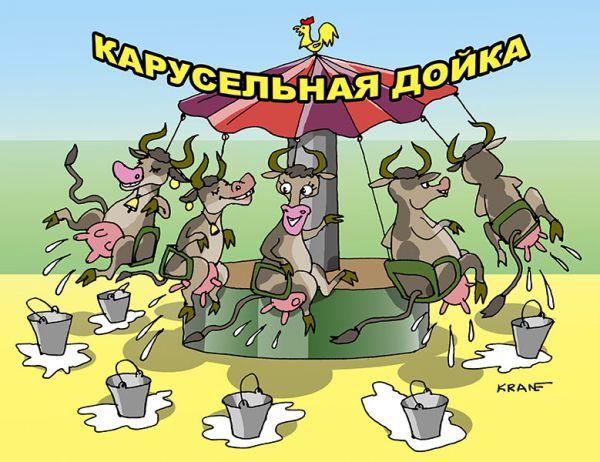 Карикатура: Карусельная дойка, Евгений Кран