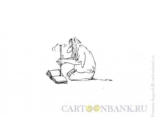 Карикатура: Просвещение, Климов Андрей