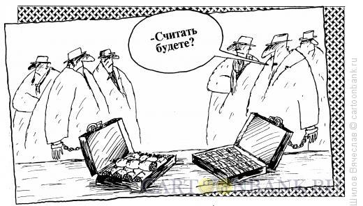 Карикатура: Сделка, Шилов Вячеслав