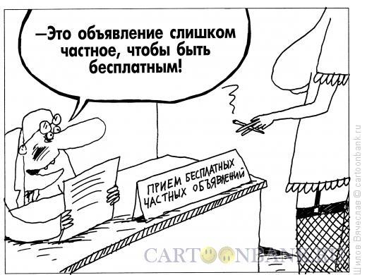 Карикатура: Частное объявление, Шилов Вячеслав