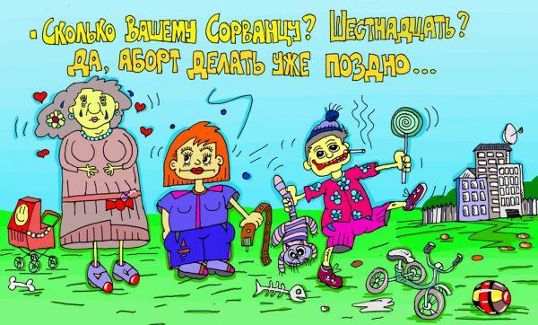 Карикатура: когда уже поздно, leon2008