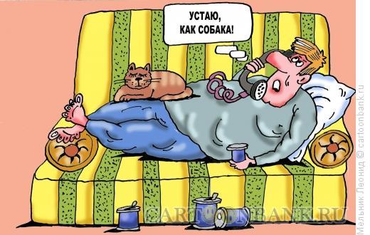 Карикатура: Лежебока, Мельник Леонид