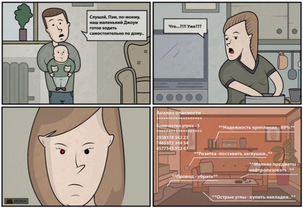 Карикатура: Мама-терминатор