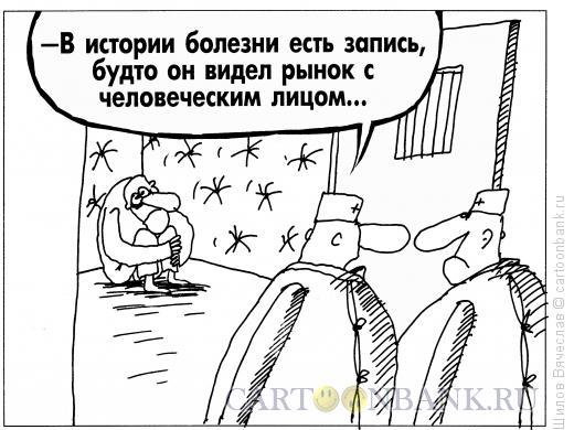 Карикатура: Рынок с лицом, Шилов Вячеслав