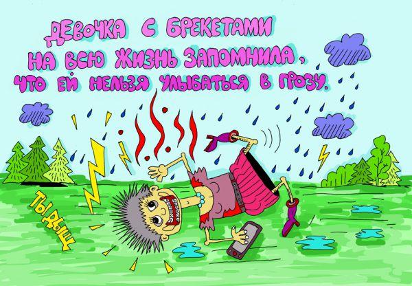 Карикатура: у нас в январе тоже грозы...., leon2008