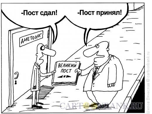 Карикатура: Великий Пост, Шилов Вячеслав